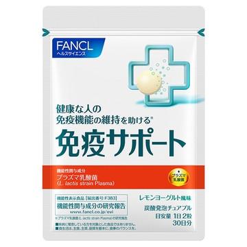 ファンケル/免疫サポート 商品写真 2枚目