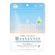シートマスク 朝用 (サンライズアロマの香り)/mochi mochi 商品写真 1枚目