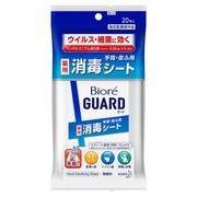 ビオレガード 薬用消毒シート/ビオレガード 商品写真 1枚目