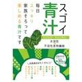 SUGOI AOJIRU / スゴイ青汁
