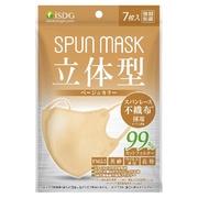 立体型スパンレース不織布カラーマスクベージュ/ISDG 医食同源ドットコム 商品写真