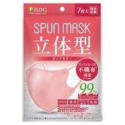 立体型スパンレース不織布カラーマスク/ISDG 医食同源ドットコム 商品写真 4枚目