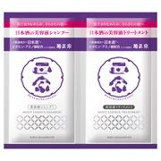 正宗印 美容液シャンプー/美容液トリートメントトライアルセット/菊正宗 商品写真