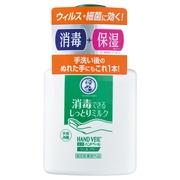ウィルフリーミルク/メンソレータム 商品写真