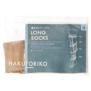着圧ロングソックス55:ライトブラウン/HAKUTORIKO 商品写真