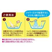 贅沢泡とろ 入浴料 アンバーミルクの香り/お湯物語 商品写真