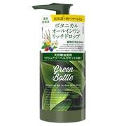 ボタニカルオールインワンリッチドロップ/グリーンボトル 商品写真