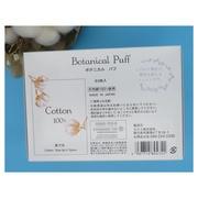 Botanical Puff/カクイ 商品写真