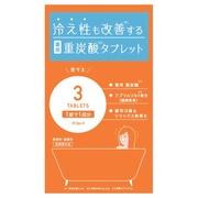薬用重炭酸タブレット/ヒエトメル 商品写真