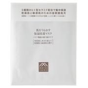保湿浸透マスク/肌をうるおす保湿スキンケア 商品写真