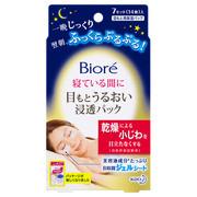 寝ている間に目もとうるおい浸透パック/ビオレ 商品写真