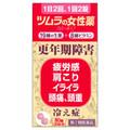 ツムラの女性薬ラムールQ(医薬品)/ツムラ