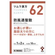 ツムラ漢方防風通聖散エキス顆粒(医薬品)/ツムラ 商品写真 1枚目