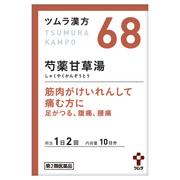 ツムラ漢方芍薬甘草湯エキス顆粒(医薬品)/ツムラ 商品写真 1枚目