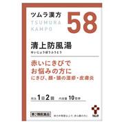 ツムラ漢方清上防風湯エキス顆粒(医薬品)/ツムラ 商品写真 1枚目