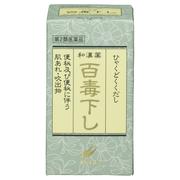 百毒下し(医薬品)/翠松堂製薬 商品写真