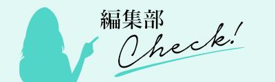 編集部Check!
