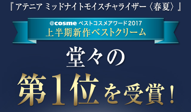 『アテニア ミッドナイトモイスチャライザー<春夏>』@cosmeベストコスメアワード2017 上半期新作ベストクリーム 堂々の第1位を受賞!