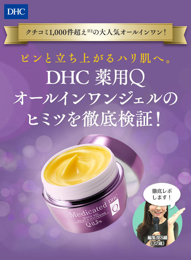 ピンと立ち上がるハリ肌へ。DHC 薬用Q オールインワンジェルのヒミツを徹底検証!