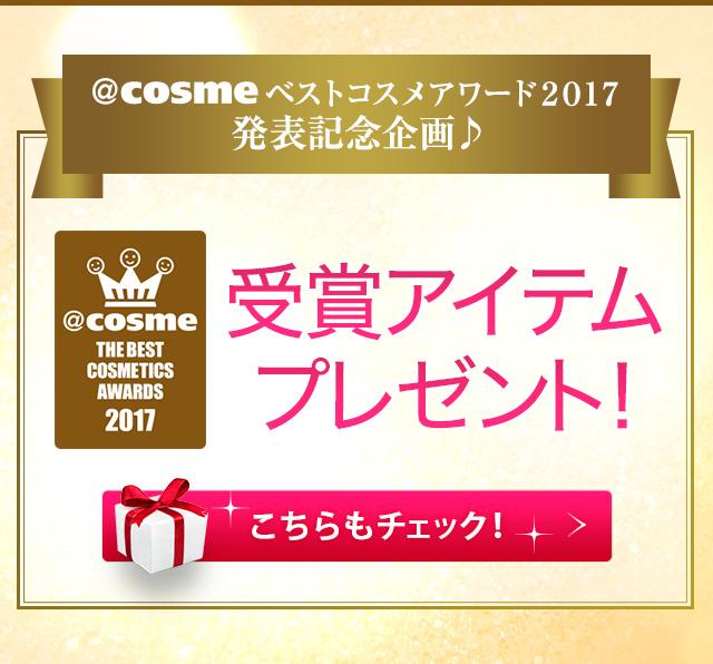 @cosmeベストコスメアワード2017発表記念企画♪ 受賞アイテムプレゼント! こちらもチェック!