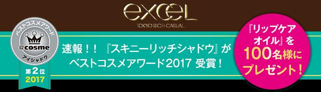 「エクセル」 @cosmeベストコスメアワード2017 ベストアイシャドウ 第2位 速報!! 『スキニーリッチシャドウ』がベストコスメアワード2017 受賞! 『リップケアオイル』を100名様にプレゼント!