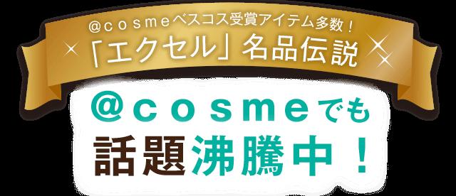 @cosmeベスコス受賞アイテム多数! 「エクセル」名品伝説 @cosmeでも話題沸騰中!
