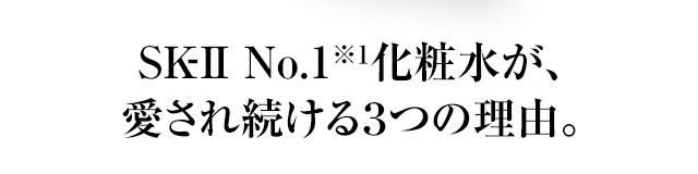 SK-II No.1※1化粧水が、愛され続ける3つの理由。