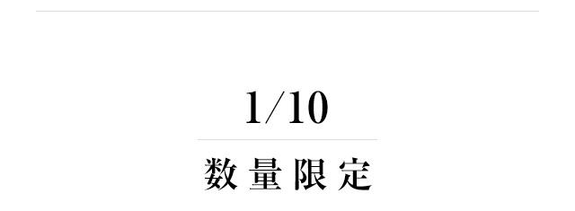 1月10日 数量限定