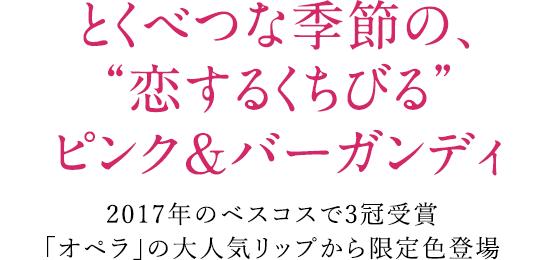 """とくべつな季節の、""""恋するくちびる"""" ピンク&バーガンディ 〜2017年のベスコスで3冠受賞「オペラ」の大人気リップから限定色登場〜"""