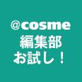 @cosme編集部お試し!