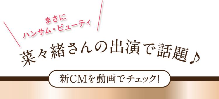 \まさにハンサム・ビューティ/ 菜々緒さんの出演で話題♪ 新CMを動画でチェック!