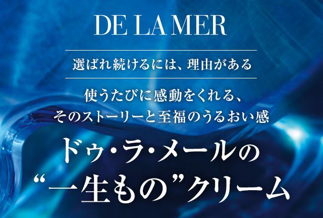 """DE LA MER 選ばれ続けるには、理由がある 使うたびに感動をくれる、そのストーリーと至福のうるおい感 ドゥ・ラ・メールの""""一生もの""""クリーム"""