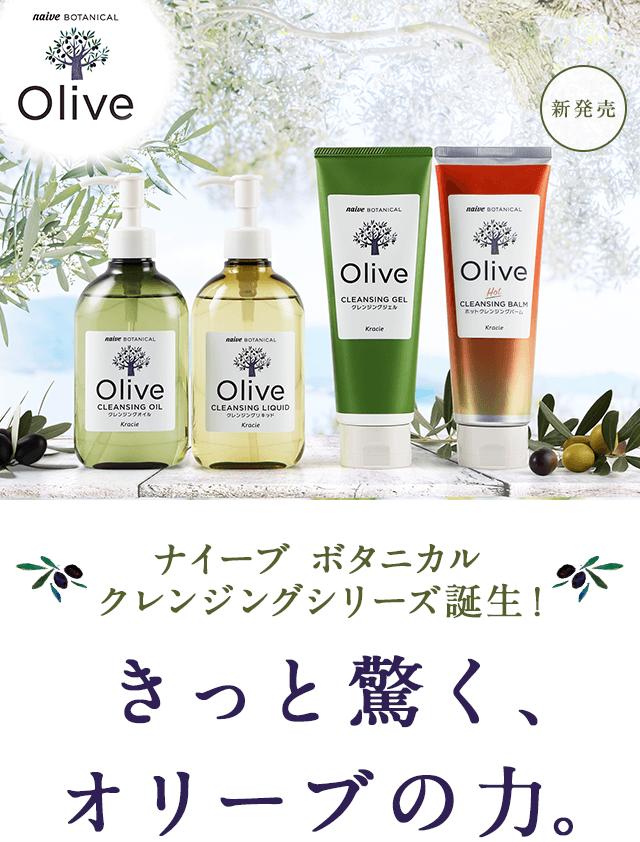 naive BOTANICAL Olive ナイーブ ボタニカル クレンジングシリーズ誕生! きっと驚く、オリーブの力。 新発売