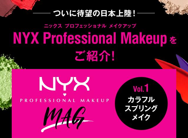 ついに待望の日本上陸! NYX Professional Makeup ニックス プロフェッショナル メイクアップをご紹介! NYX Professional Makeup MAG Vol.1 カラフルスプリングメイク