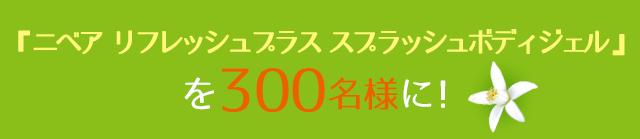 『ニベア リフレッシュプラス スプラッシュボディジェル』を300名様に!