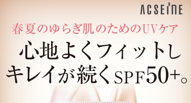 春夏のゆらぎ肌のためのUVケア 心地よくフィットしキレイが続くSPF50+。