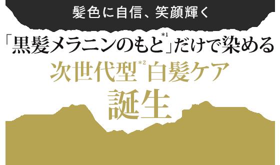 〜髪色に自信、笑顔輝く〜 「黒髪メラニンのもと*1」だけで染める次世代型*2白髪ケア 誕生 Rerise(リライズ)