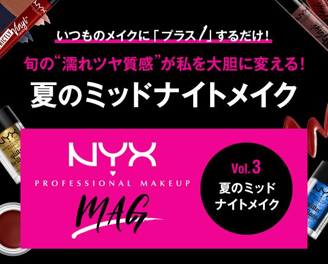 """いつものメイクに「プラス1」するだけ!旬の""""濡れツヤ""""質感が私を大胆に変える!夏のミッドナイトメイク NYX Professional Makeup MAG Vol.3 夏のミッドナイトメイク"""