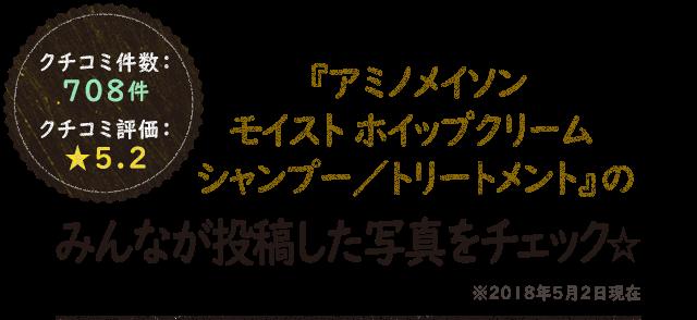 クチコミ件数:708件、クチコミ評価:★5.2『アミノメイソン モイスト ホイップクリーム シャンプー/トリートメント』のみんなが投稿した写真をチェック☆ ※2018年5月2日現在