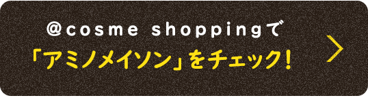 @cosme shoppingで「アミノメイソン」をチェック!