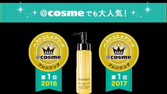 @cosmeベストコスメアワード 2016年 クレンジング 第1位、2017年 クレンジング 第1位 @cosmeでも大人気!