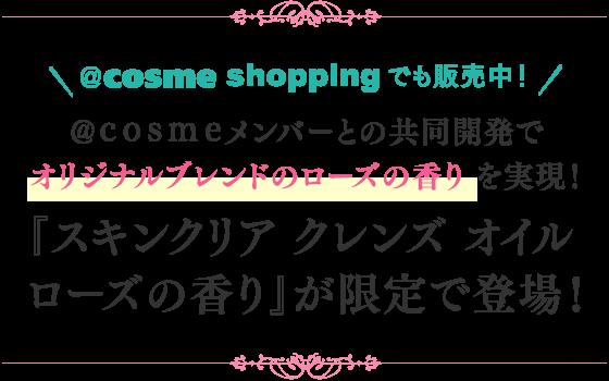 @cosmeメンバーとの共同開発でオリジナルブレンドのローズの香りを実現! 『スキンクリア クレンズ オイル ローズの香り』が限定で登場! @cosme shoppingでも販売中!