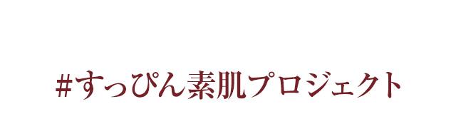 #すっぴん素肌プロジェクト