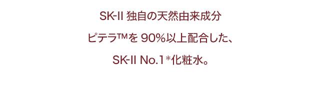 SK-II独自の天然由来成分ピテラTMを90%以上配合した、SK-II No.1*化粧水。