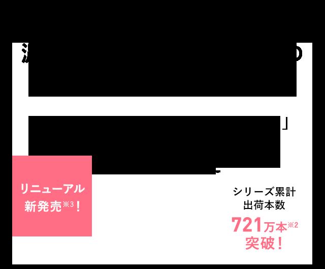 濃密ボタニカルバター※1の芳醇なうるおい 天使の艶輪が生まれる「アハロバター」シリーズで毛先までまとまる、しっとりツヤ髪に シリーズ累計 出荷本数721万本※2突破!リニューアル新発売※3!