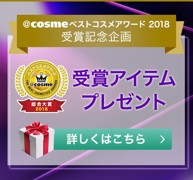 @cosmeベストコスメアワード2018受賞記念企画 『受賞アイテムプレゼント』詳しくはこちら