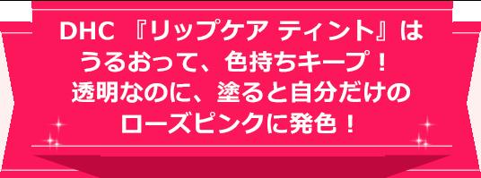 DHC 『リップケア ティント』はうるおって、色持ちキープ! 透明なのに、塗ると自分だけのローズピンクに発色!
