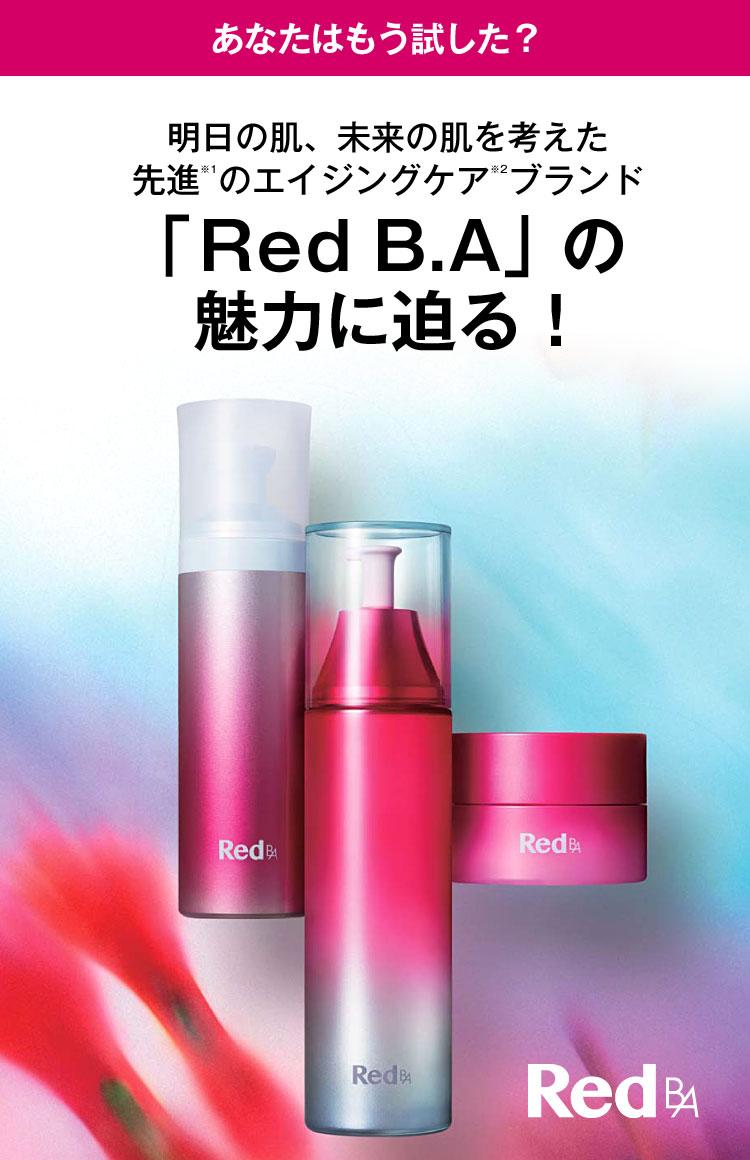 あなたはもう試した? 明日の肌、未来の肌を考えた 先進※1のエイジングケア※2ブランド 「Red B.A」の魅力に迫る! Red B.A