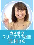 カネボウ フリープラス担当 志村さん