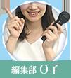 編集部O子